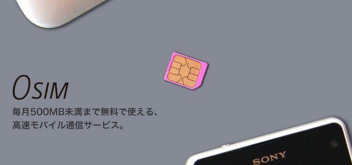 「0 SIM」が8月31日にサービス終了