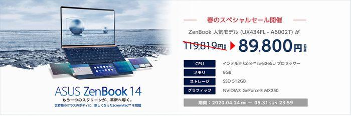 「ZenBook 14 UX434FL」が89,800円