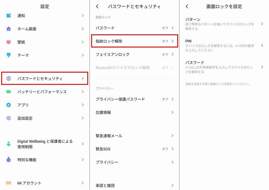 「Redmi Note 9S」で指紋登録する手順