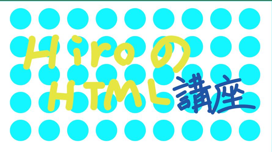 HTML5初心者入門 Lesson1