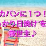 文京区【うっかり日焼け】を防ぐ救世主!カバンに1つあると便利ですよ〜♪
