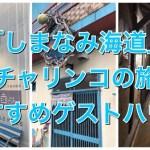【パーマ美容師】が行く、松山〜尾道チャリンコの旅 「ゲストハウス編」