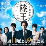 日曜劇場【陸王】第2話もワクワクが止まらない!