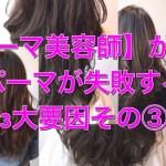 文京区【パーマ美容師】が解説!パーマで失敗する3大要因その③