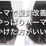 """デジタルパーマで""""パサつき・ツヤ・まとまり""""を徹底改善!!"""