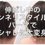 【伸ばし中の方必見】マンネリボブをパーマでおしゃれに大変身!! / 文京区 パーマ美容師