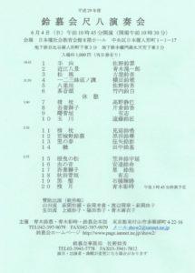 平成29年鈴慕会尺八演奏会