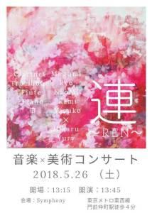 音楽×美術コンサート「連〜REN〜」