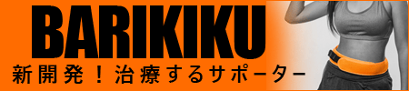 BARIKIKU バリキクサポーター
