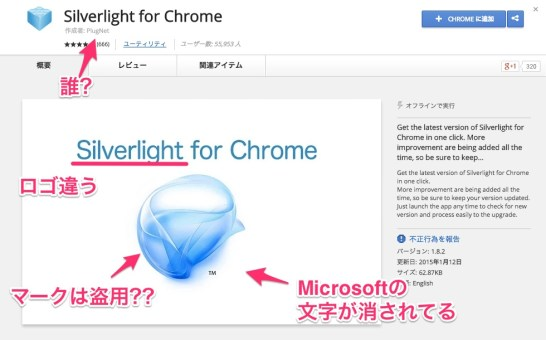 Silverlight_for_Chrome_-_Chrome_ウェブストア2