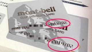 ふるさと納税のおかげで、今年はモンベルの会員期限が2年延びたんだけど?!
