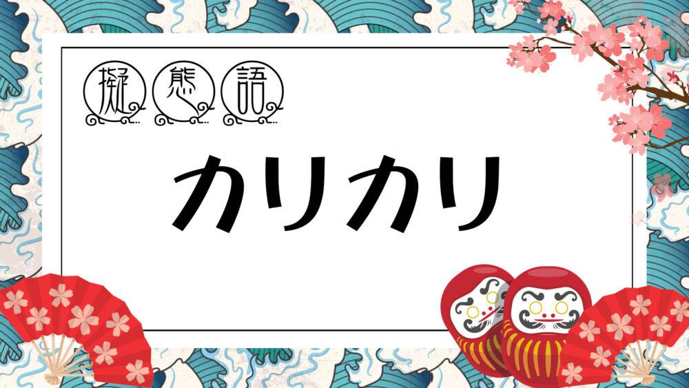 【 オノマトペ 】 カラカラ ・ からから   堅くてもろい様
