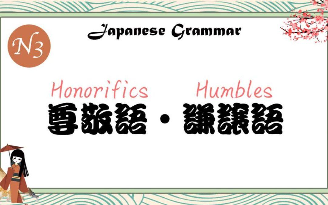 JLPT【N3文法】「 尊敬語 」と「 謙譲語 」総整理