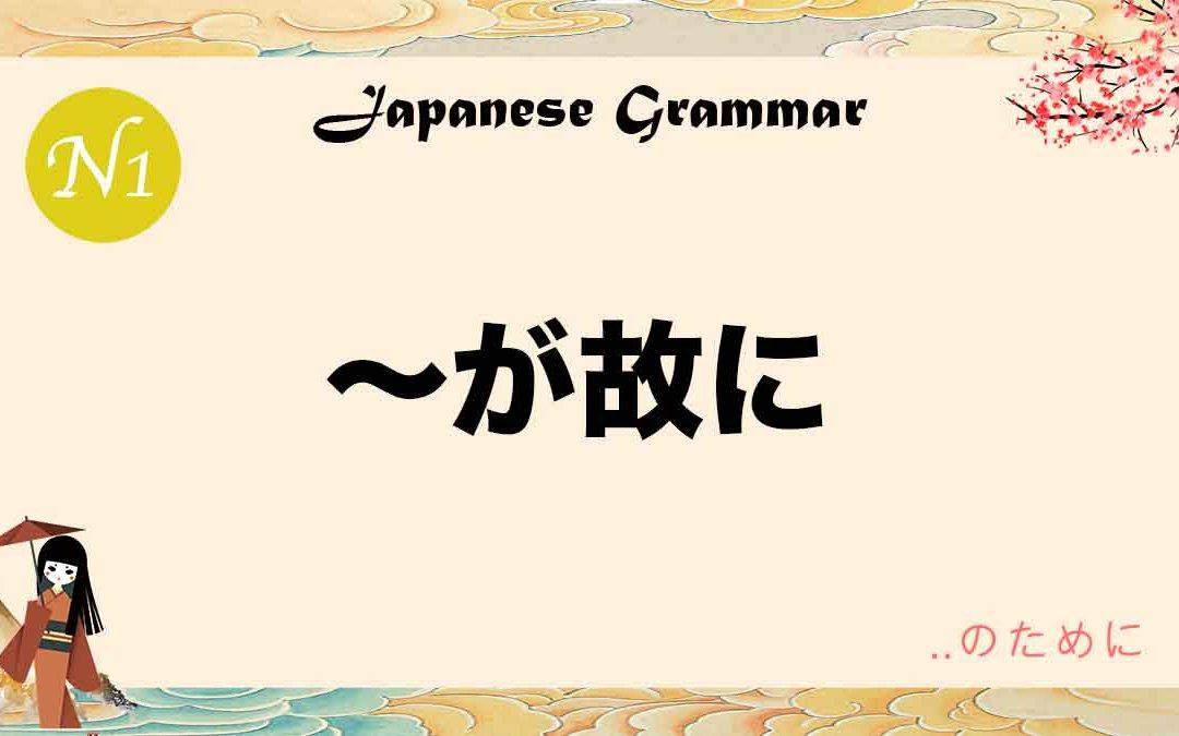 JLPT 【N1文法】 「〜が故に/故の/故だ」の使い方