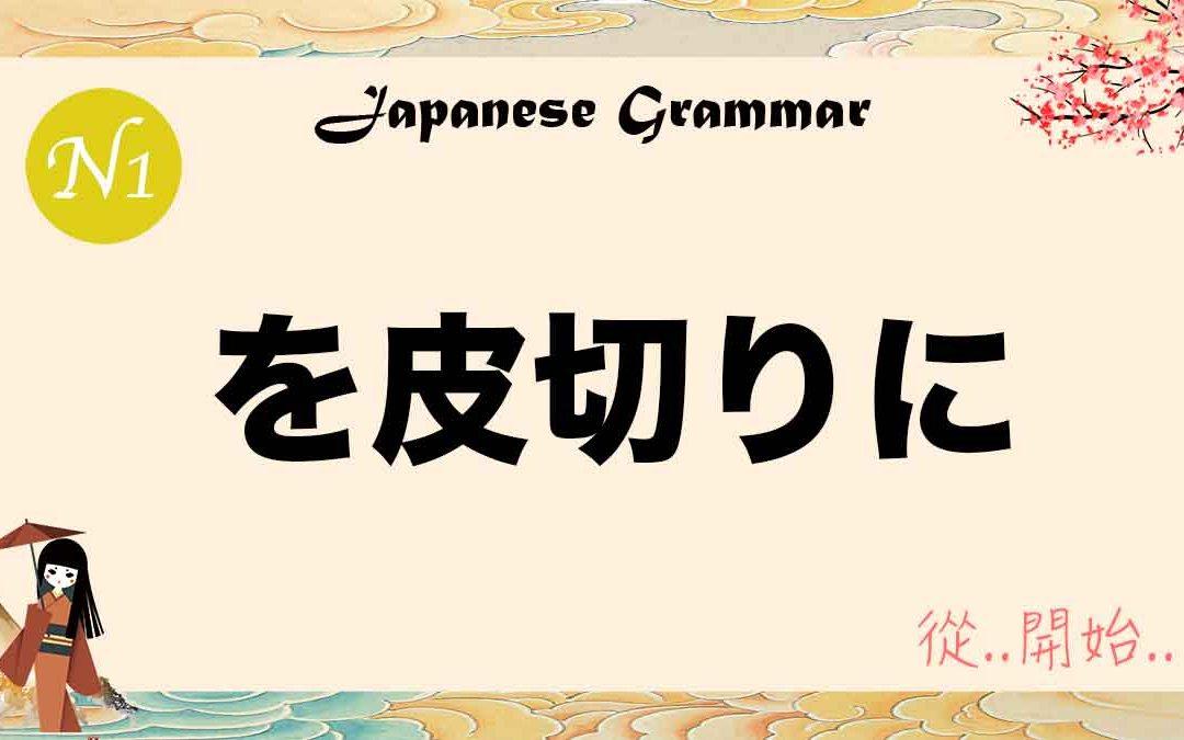 JLPT【N1文法】 〜を皮切りに|從..開始..