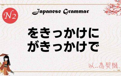 JLPT【N2文法】 〜をきっかけに/がきっかけで|以..為契機
