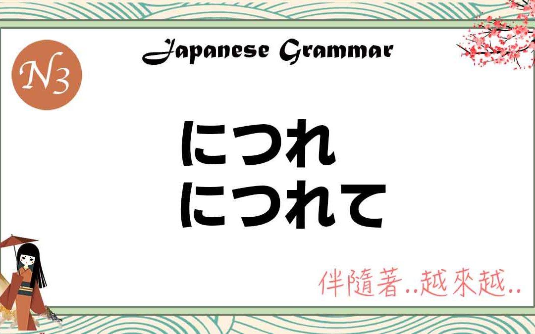 JLPT【N3文法】 〜につれ/につれて|伴隨著..越來越..