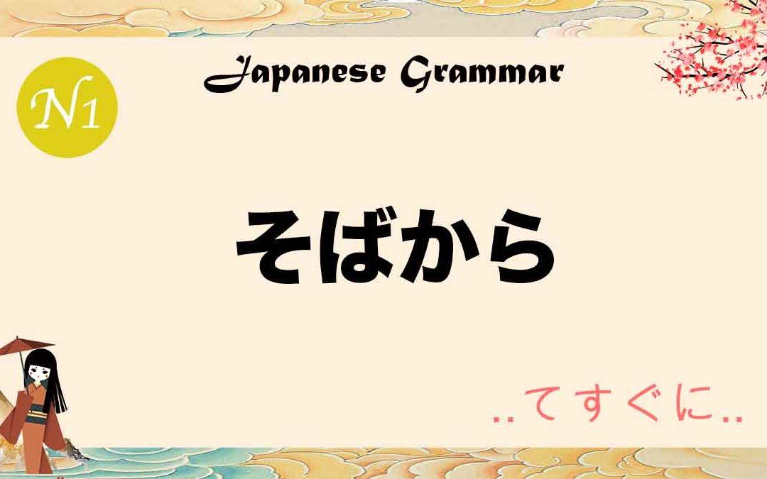 JLPT 【N1文法】 「〜そばから」の使い方