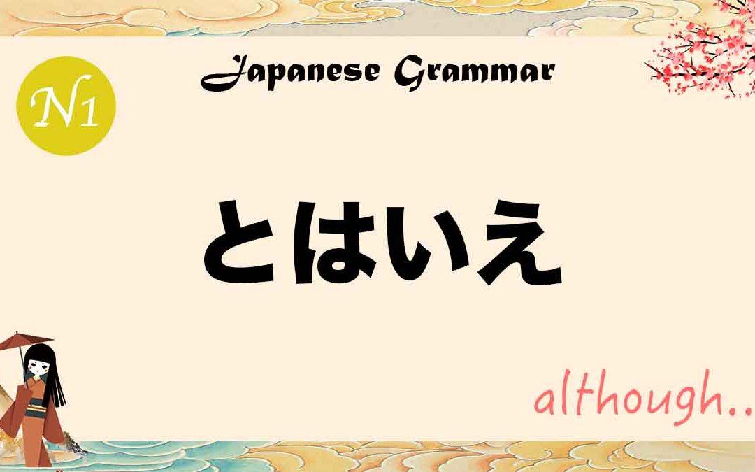 JLPT【N1 Grammar】 とはいえ (towaie)|although..
