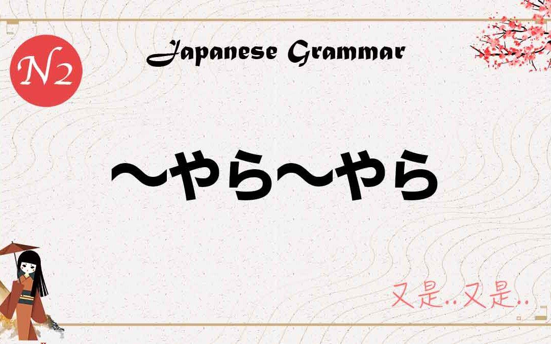 JLPT【N2文法】 〜やら〜やら 又是~又是~