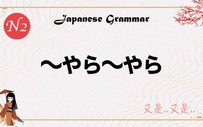 JLPT【N2文法】 〜やら〜やら|又是~又是~