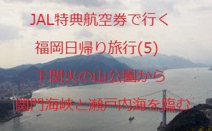 JAL特典航空券で行く福岡日帰り旅行(5) 下関火の山公園から関門海峡と瀬戸内海を臨む
