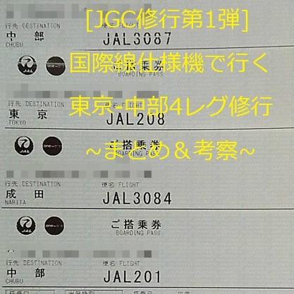 [JGC修行第1弾] 国際線仕様機で行く東京-中部4レグ修行 ~まとめ&考察~