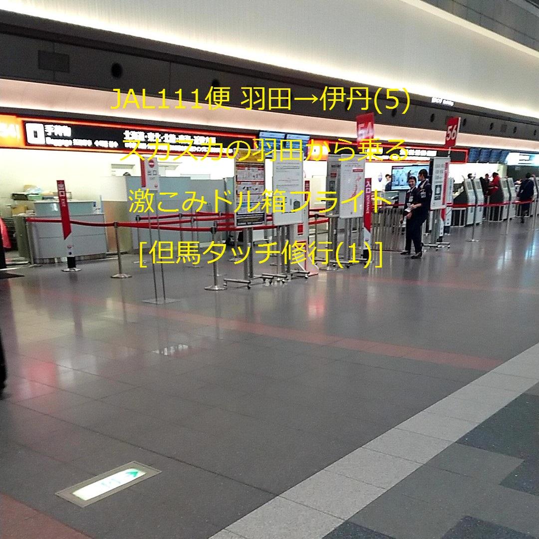 JAL111便 羽田→伊丹(5) スカスカの羽田から乗る激こみドル箱フライト [但馬タッチ修行(1)]