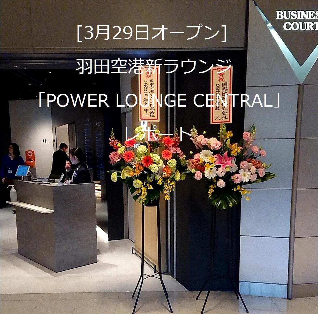 [3月29日オープン] 羽田空港新ラウンジ「POWER LOUNGE CENTRAL」レポート