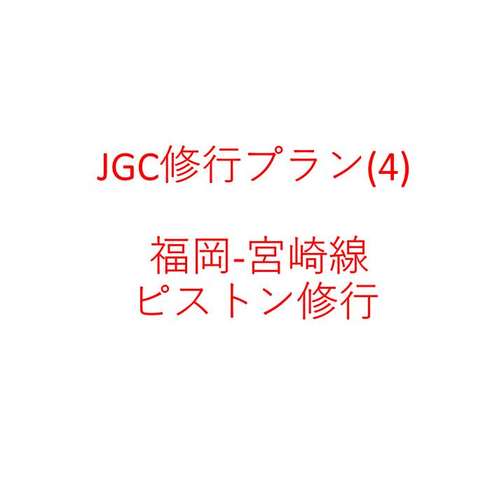 JGC修行プラン(4) 福岡-宮崎線ピストン修行