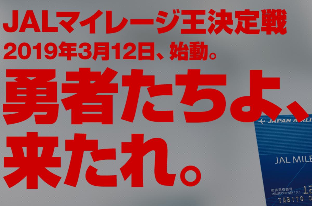 [本日6月9日開催] JALマイレージ王決定戦、いざ挑戦してきます!