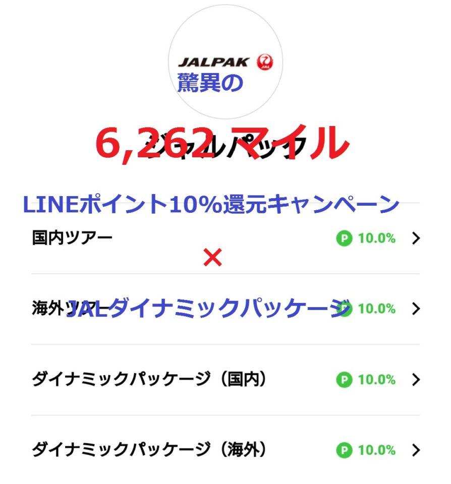 後日談 | 伊丹-羽田往復で6263マイル稼ぐ!! ~JAL ダイナミックパッケージ × LINEトラベル~