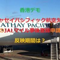 [香港デモ] キャセイパシフィック航空欠航! 代替便のJALマイル事後登録申請から反映されるまで