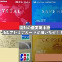 [開封の儀実況中継] たった9日でJGCプレミアカードが届いたぞ!!!