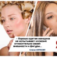 Как найти свой стиль без помощи профессионалов? - Совет от Елены Мареевой