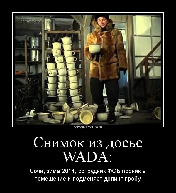 demotivatorium_ru_snimok_iz_dose_wada_117767