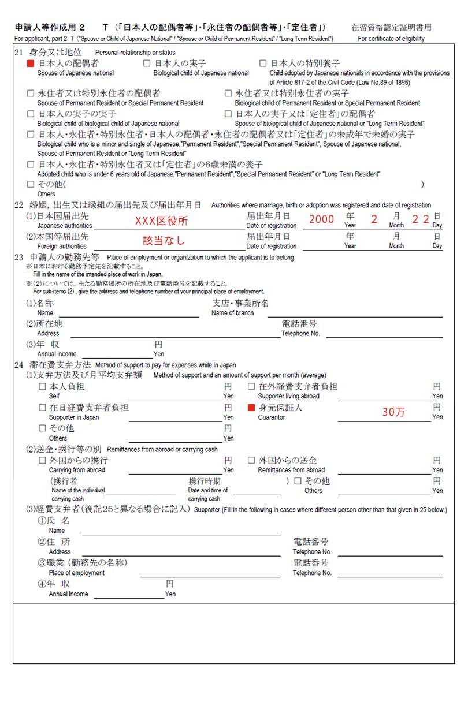 在留資格認定証明書交付申請書2