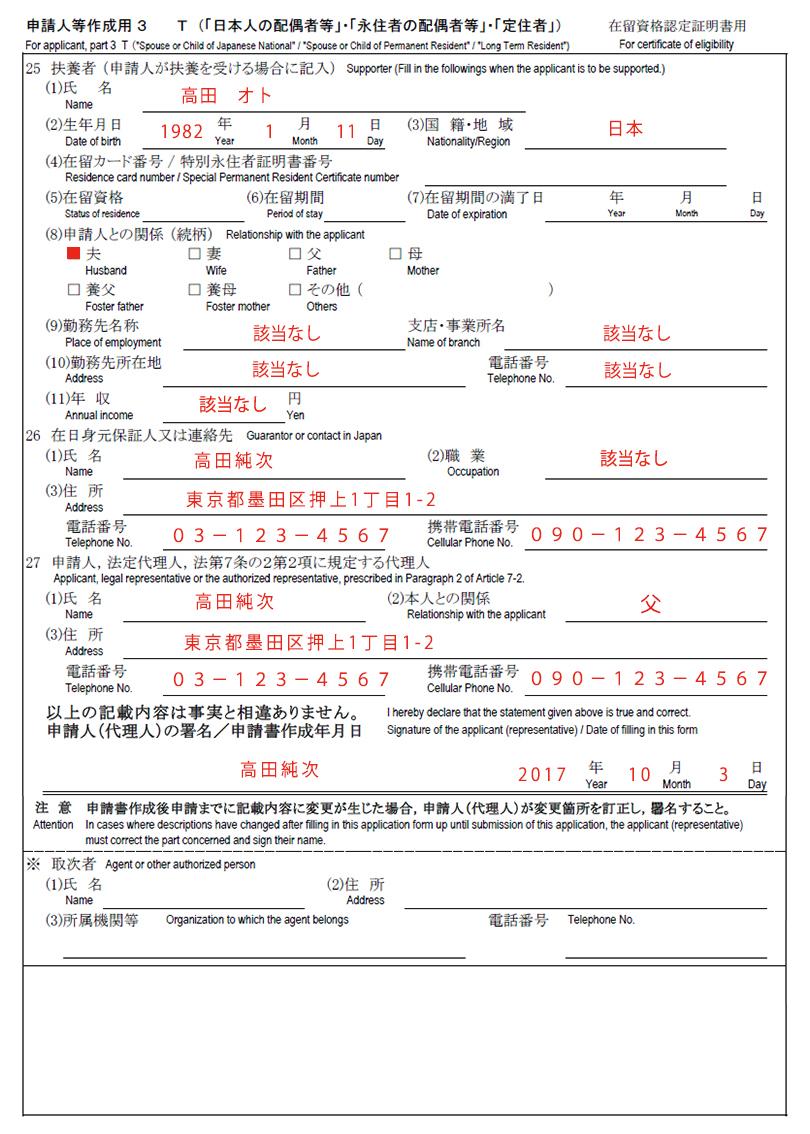在留資格認定証明書交付申請書3