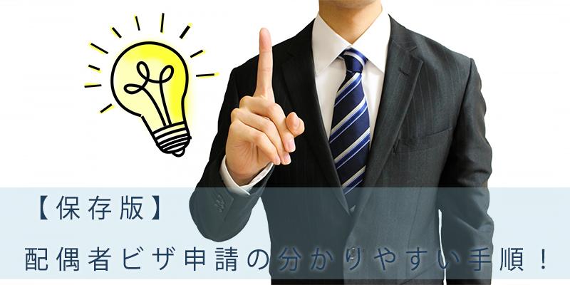 【保存版】配偶者ビザ申請の分かりやすい手順