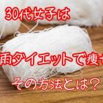 【30代女性】炭水化物を春雨に置き換えろ!ダイエットで痩せた方法とは!?