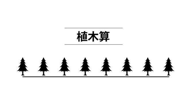 『植木算』の公式は3種類!《図解》で簡単な解き方|中学受験対策