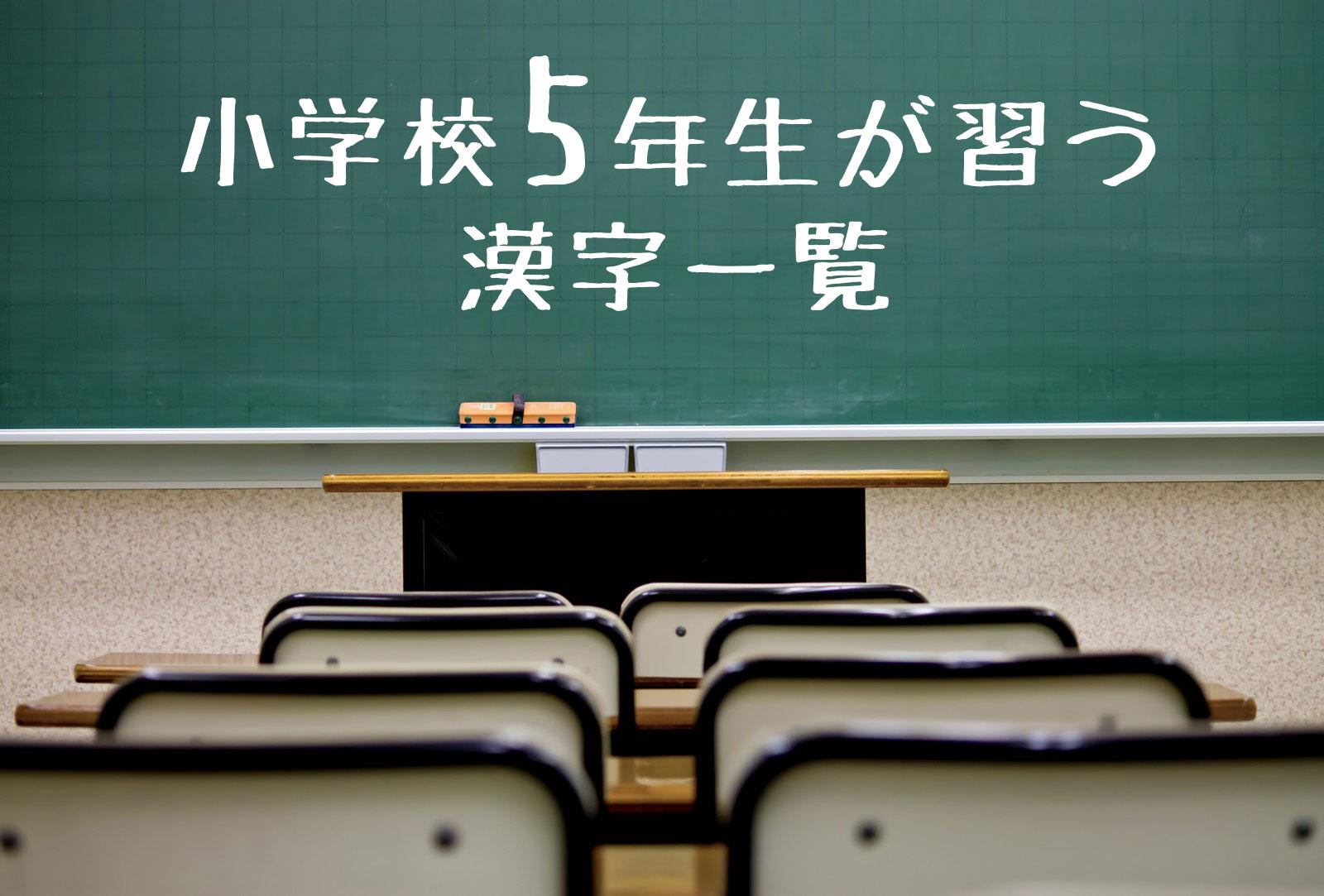 『小学校5年生が習う漢字』185字一覧~音読み・訓読み