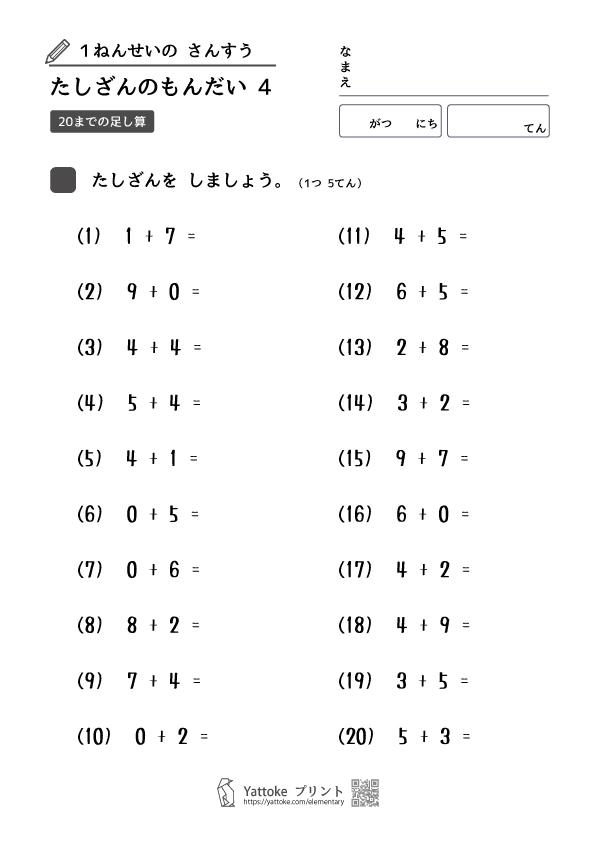 小学1年生のたしざん練習問題プリント無料ダウンロード印刷 Yattoke
