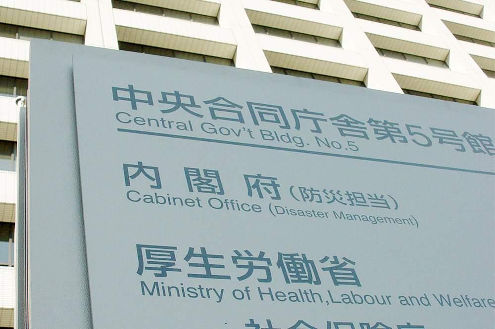 日本の省庁一覧と官公庁一覧