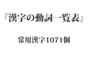 『漢字の動詞一覧表』常用漢字1071個|国語・日本語