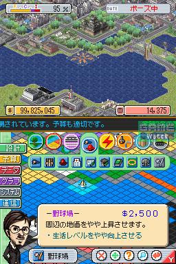 20070117-SimDS.jpg