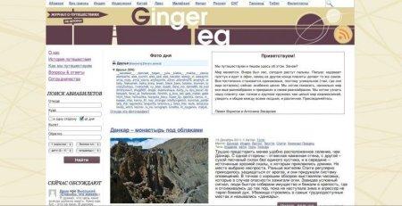 GingerTea.ru