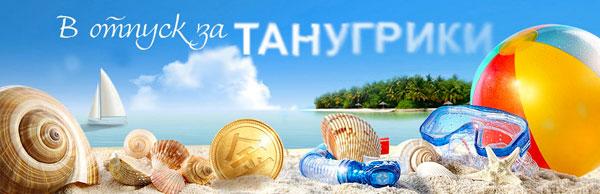 Продлите свое лето с «Тануки» - акция в Тануки!
