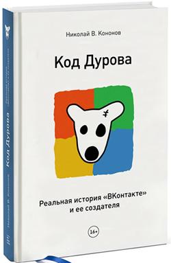 «Код Дурова» - реальная история о социальной сети «ВКонтакте»