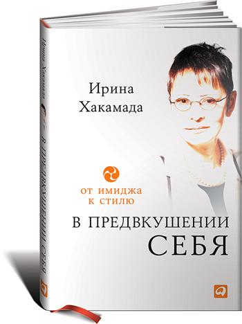 Книга Ирины Хакамады «В предвкушении себя. От имиджа к стилю»